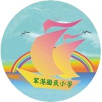 桃園市新屋區笨港國民小學